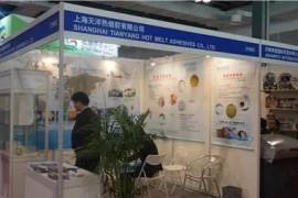 上海天洋热熔粘接材料股份有限公司控股股东之一致行动人集中竞价减持股份