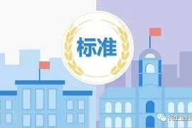 首部融资租赁行业省级地方标准正式发布