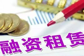 关于推进天津融资租赁行业发展及司法环境完善调研报告