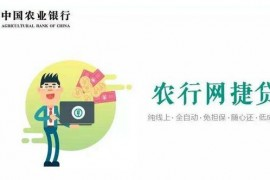 农业银行网捷贷好批吗(条件、利率、还款方式)