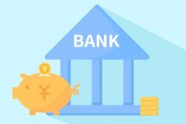 银行存款利息越来越低,但是!学会这5个方法,马上去银行存钱吧