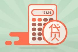 招联好期贷利息高吗?费用怎么计算的?(附实例)