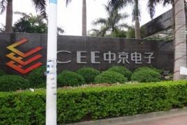 鼎汉技术、中京电子 、古鳌科技等9家上市公司持股5%股东减持股票