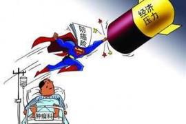 买了重疾险,还有必要买防癌险吗?