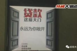 """""""佳丽贷""""专贷漂亮女孩 无力还钱就介绍KTV陪侍"""