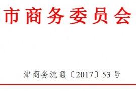 天津市商务委关于开展2017年度典当企业年审工作的通知