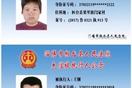 桓台法院曝光20名失信被执行人(附名单)