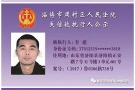 """周村法院公布失信被执行人名单 17名""""老赖""""上榜(附名单)"""