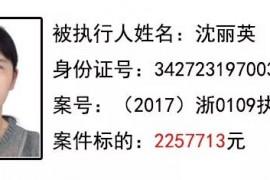 萧山法院失信被执行人曝光台(2018年4月第1期)