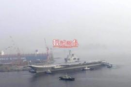 国产航母离港海试:中国第一艘国产航母离开码头开始海试