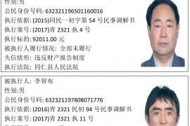 青海又一批失信人名单曝光(自然人38名,企业法人3个)