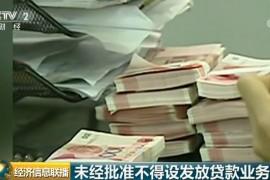 金融圈迎重锤 四部门联手治贷保护你的钱袋子