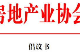 中国房地产业协会倡议书