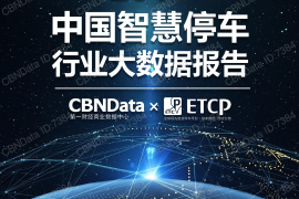 CBNData&ETCP:2017中国智慧停车行业大数据报告