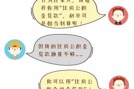 买房前你不可不知的事!深圳住房公积金组合贷款办理攻略!