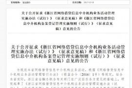 浙江省金融办发布网贷备案管理办法征求意见稿(附全文)
