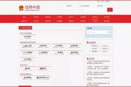 """重磅!""""信用中国""""网站开通个人信用信息查询功能"""