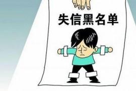 邯郸鸡泽曝光一批失信黑名单(附名录)