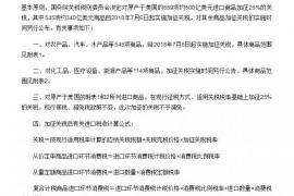 深夜反击!中国决定对美国500亿美元进口商品加征关税!