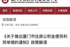 快讯!首次申请公积金最高可贷120万!厦门再推系列住房公积金便民利民举措