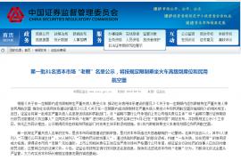 证监会公示老赖:第一批31名老赖,将被限制乘坐火车飞机!