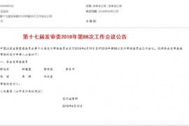 证监会:小米集团CDR发行申请19日上会