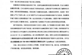 """突发!深圳逾300亿互金平台爆雷,互金行业的""""多米洛骨牌""""效应正在加大"""