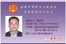 淄博市周村区法院最新一期失信名单(附名录)