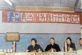 30年前成立的浙江首家典当行现在发展得怎么样?
