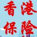 香港保险相比内地保险有什么优势?