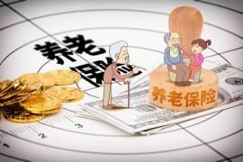 养老保险满足哪些条件才能正常办理退休?