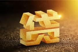 贷款马上到账很困难?这些支付宝贷款口子基本不误事!