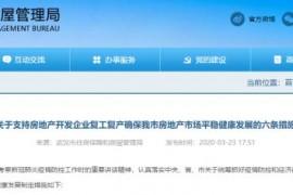 """武汉、长春两地降低预售条件、放松预售资金监管!加入""""松绑""""大军?"""