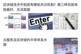 网易区块链阅读APP易头条上线,丁磊为公司大股东