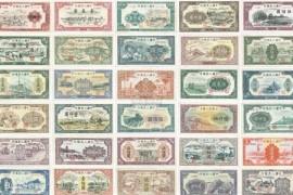 第一套人民币值钱吗?2018年第一套人民币价格表