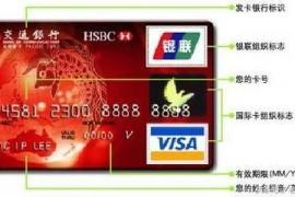 没有交通银行的白金信用卡?还不快来申请,放水时期!