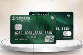 农行刚发行的原谅色砖石信用卡,授信一百万起