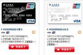 白户申请这几张卡最容易下,还能全额取现,免手续费