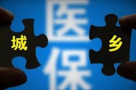 @连云港人,1月20日起,统一全市城乡居民医保待遇标准