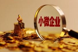 五部门:对中小微企业贷款实施临时性延期还本付息