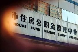 佛山市住房公积金管理中心关于调整我市住房公积金抵押贷款政策的通知