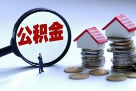 中共中央国务院明确改革住房公积金制度