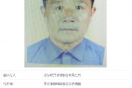 """济宁发布一批失信被执行人名单 20名""""老赖""""被曝光"""