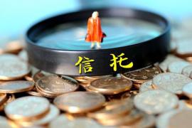 信托理财的收益 为什么比银行高?