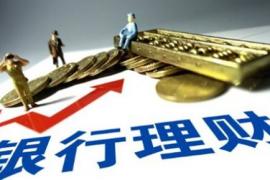7家银行理财子公司全透视 机构扎堆北京注册