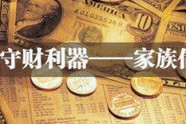 长钱为理财市场带来新机遇 家族信托迎发展关键时刻