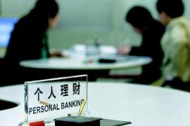中国银保监会就《商业银行理财子公司净资本管理办法(试行)》答记者问