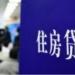 杭州温州居民杠杆率居全国第一第三 个人住房按揭贷款增长迅速