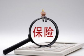 宁波出台全国首个涉疫保险政策!