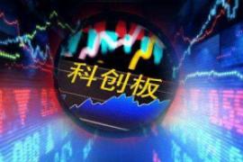 科创板下半年将迎解禁高峰 首轮36亿市值限售股来袭